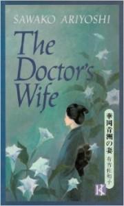 Ariyoshi Doctors Wife
